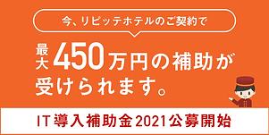 210607_IT補助金バナー_bnr_IT_PC (1).png