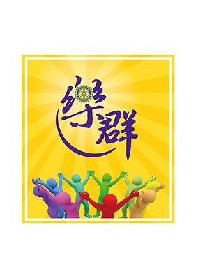 樂群Logo修.png