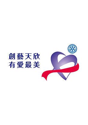 天欣社新Logo修.jpg
