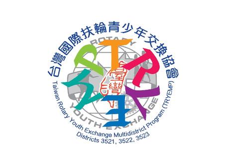 函邀參加本協會 2020-21 年度 RYE 長期及短期交換派遣甄選說明會