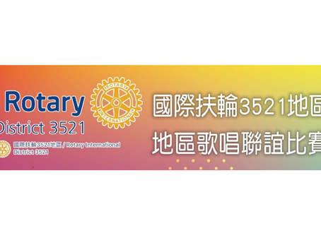 2019-20年度歌唱聯誼比賽延期至5月17日