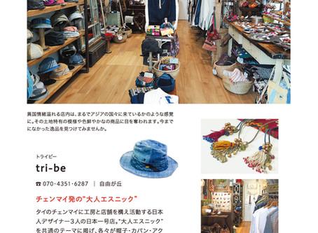 10月4日発売の「Hanako」に広告が載ります☆
