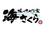 rogo_umikougai.jpg