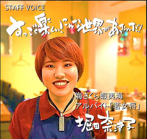 staff voice