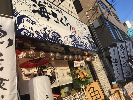 復活!海さくら澄川店