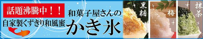 くずきりかき氷バナー.jpg