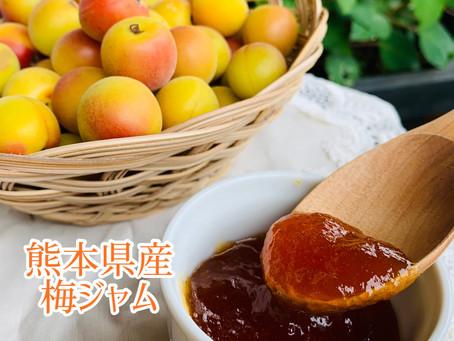 JA熊本の梅ジャムを使った、、、〇〇   期間&数量限定販売
