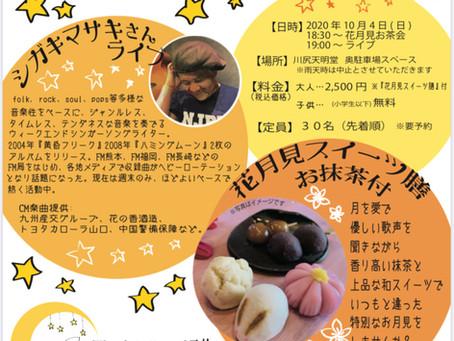 お月見ライブ!!10月4日(日)30名先着順です!