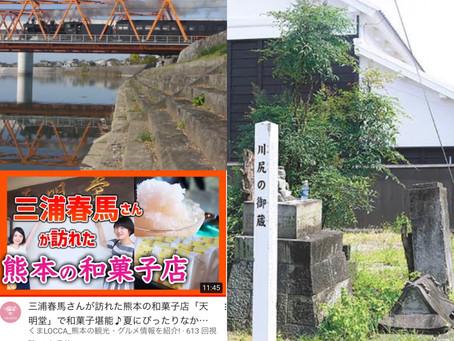 歴史の町・川尻町の魅力