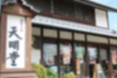 川尻店ミニ.jpg