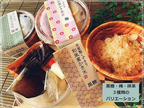 【3個セット】くずきりかき氷(黒糖・梅・抹茶各1個)