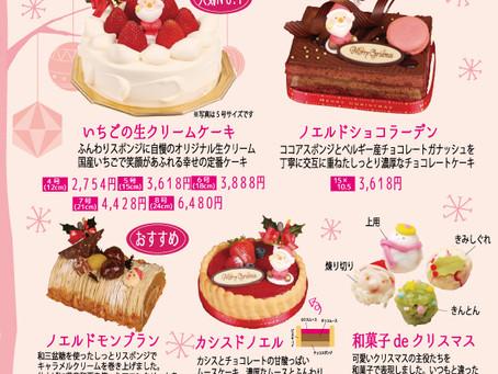 天明堂のクリスマスケーキ2020
