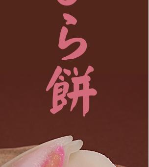 """""""花びら餅""""数日間の幻の和菓子"""