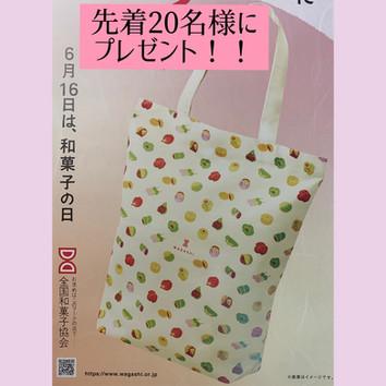 【キャンペーンは終了致しました。】6月16日は和菓子の日。って誰が決めた!?一番最後にキャンペーンのお知らせがあります