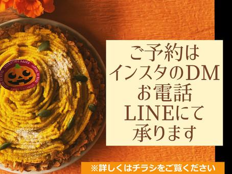 パイVSタルトVS和菓子 北海道の栗かぼちゃでハロウィン