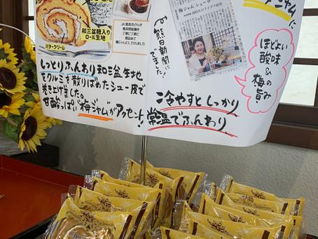 梅ジャムシューロール熊日新聞に掲載