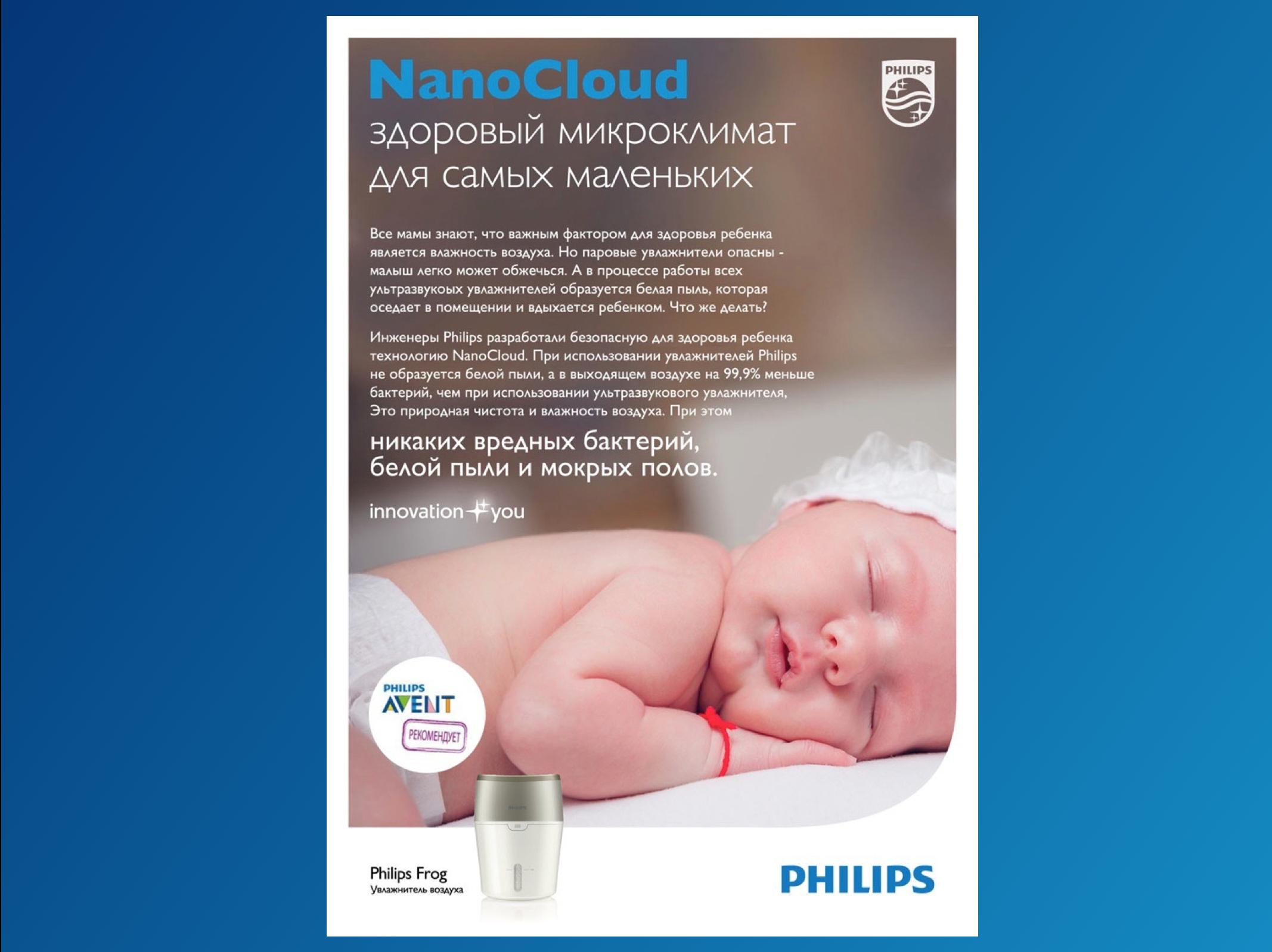 KV#1. NanoCloud