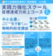 第三期チラシ1枚目_edited.png