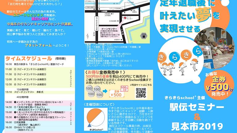 駅伝セミナー&見本市2019