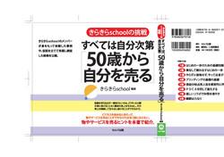 きらきら2冊目カバー表.jpg