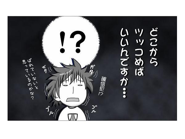 comic08-04.jpg