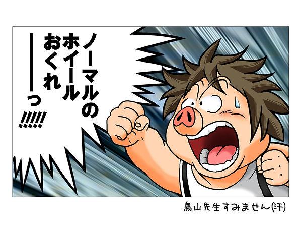 comic04-04.jpg