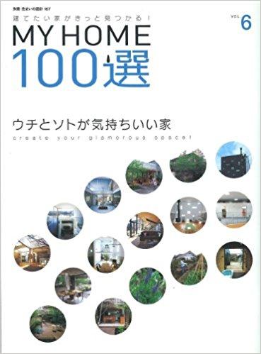 My home 100選 vol.6―建てたい家がきっと見つかる! ウチとソトが気持ちいい家 (別冊新しい住まいの設計 167) ムック – 20_0_2