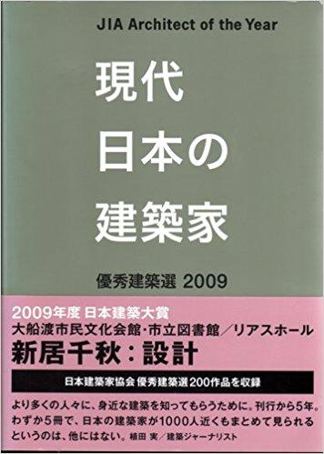 現代日本の建築家5優秀建築選 2009