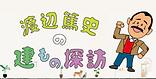 渡辺篤史の建もの探訪.png