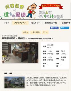 2016渡辺篤史の建もの探訪 川辺の家02多摩川