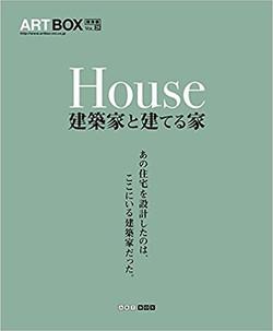 建築家と建てる家