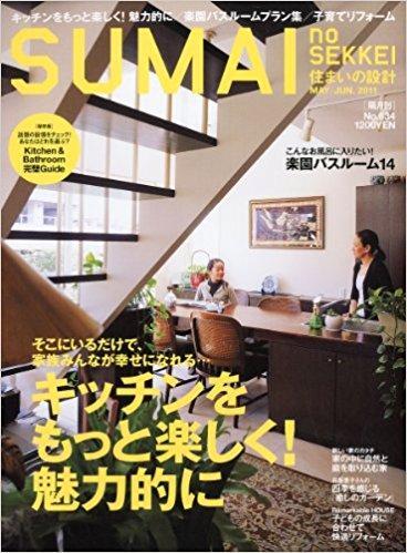 SUMAI no SEKKEI (住まいの設計) 2011年 05月号 _