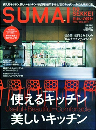 SUMAI no SEKKEI (住まいの設計) 2011年 11月号_