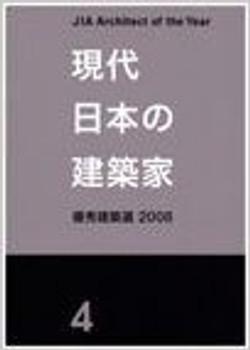 現代日本の建築家4 優秀建築選2008