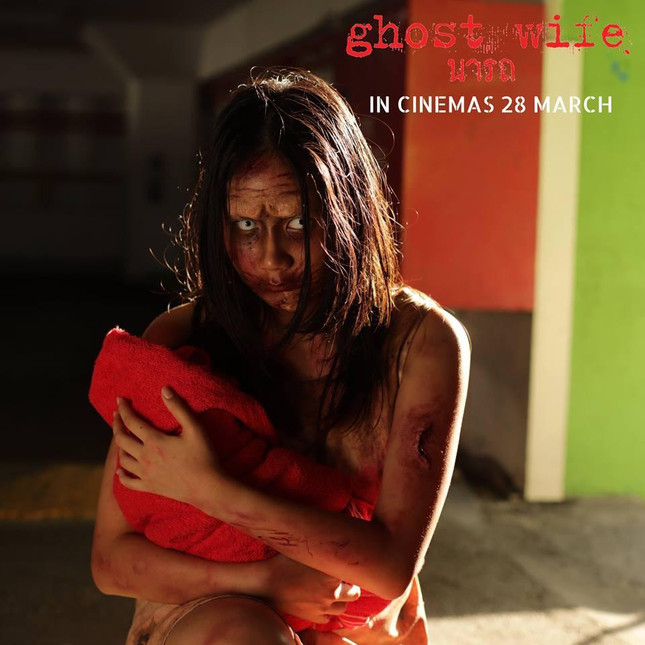 Ghost Wife - Movie premiere