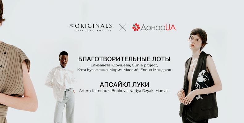 Поддержи #SHARITY: Благотворительный проект ресейл-платформы The Originals и украинских дизайнеров