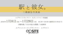 三橋康弘写真展「駅と彼女。」開催のお知らせ