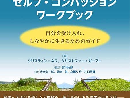 書籍『マインドフル ・セルフ・コンパッション ワークブック』の「よもやま話」―ワークブックは読まねばいけないの?―