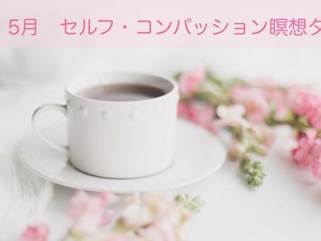 (終了)5月23日(日)オンライン・セルフ・コンパッション瞑想タイム【ガイド付】