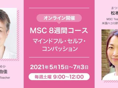 (終了)MSC(マインドフル・セルフ・コンパッション) 8週間コース・オンライン開催