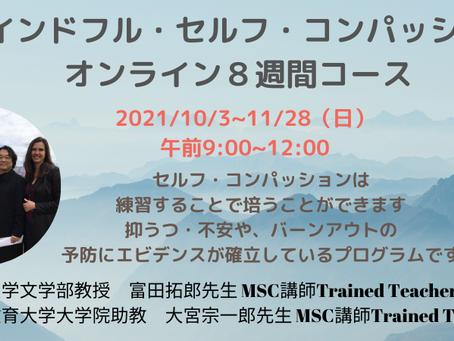 【募集】MSC(マインドフル・セルフ・コンパッション)8週間コース・オンライン