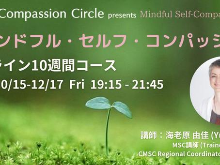 【募集】マインドフル・セルフ・コンパッション(MSC) オンライン10週間コース