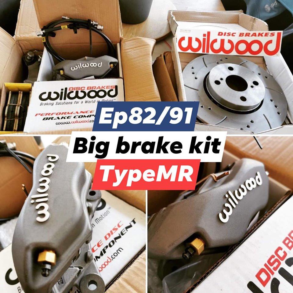 EP82 brake kitZ