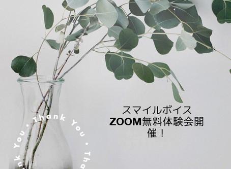 zoom無料体験会開催します