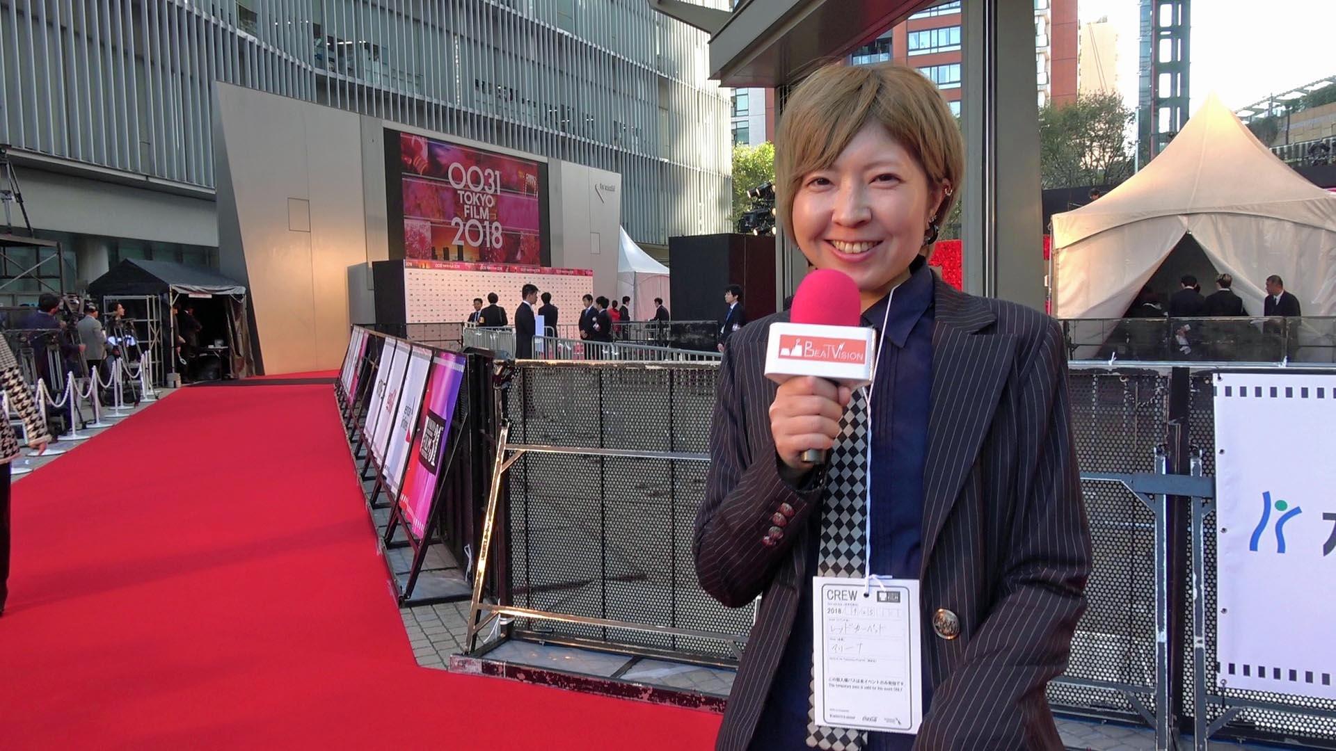 2018年10月 第31回東京国際映画祭
