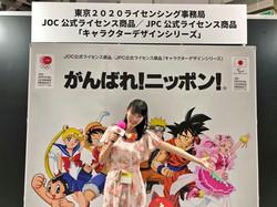 2018年 6月「東京おもちゃショー2018」