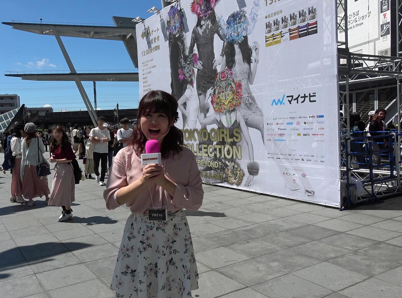 2017年9月 第25回 東京ガールズコレクション 2017