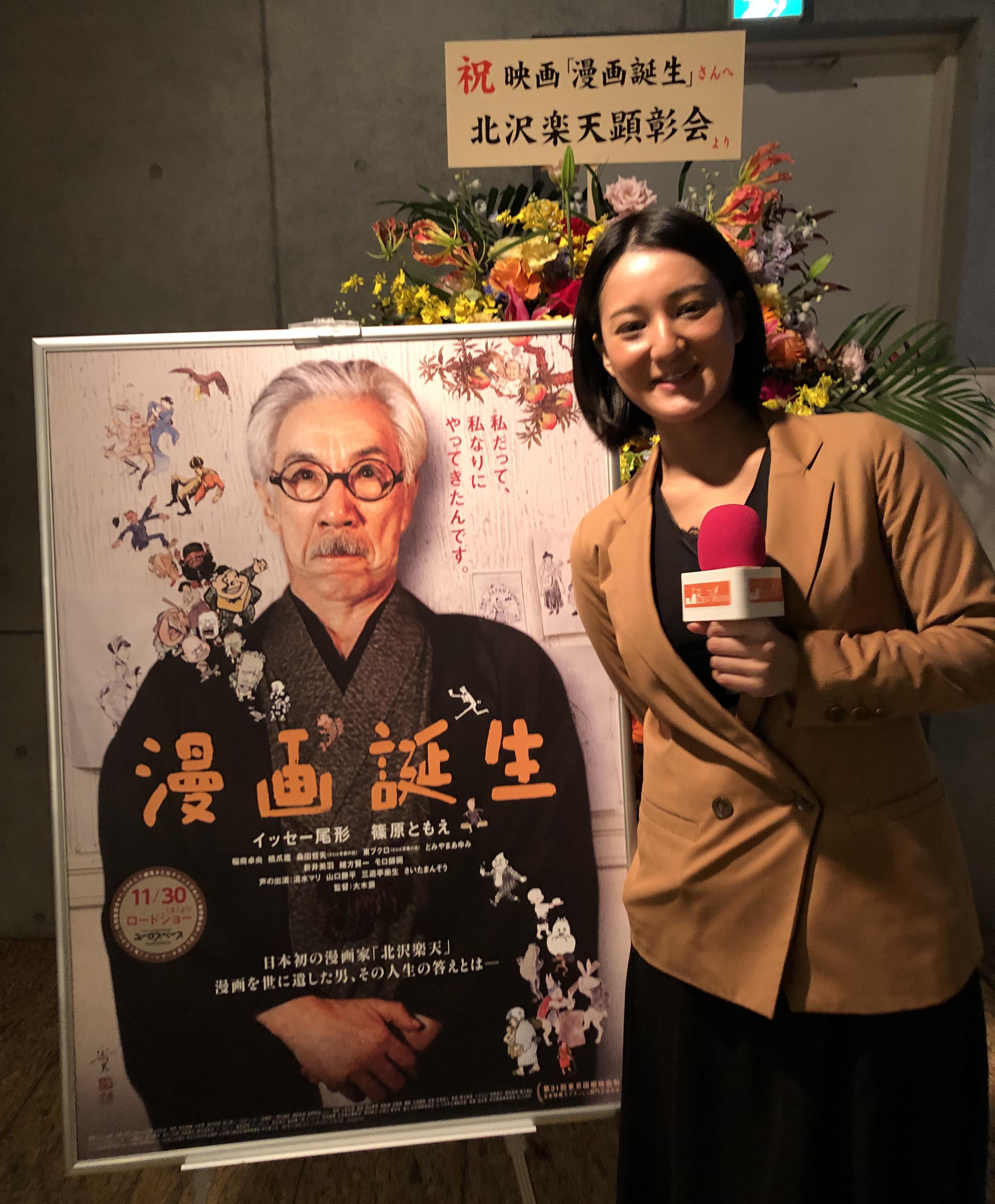 2019年11月 映画「漫画誕生」初日舞台挨拶