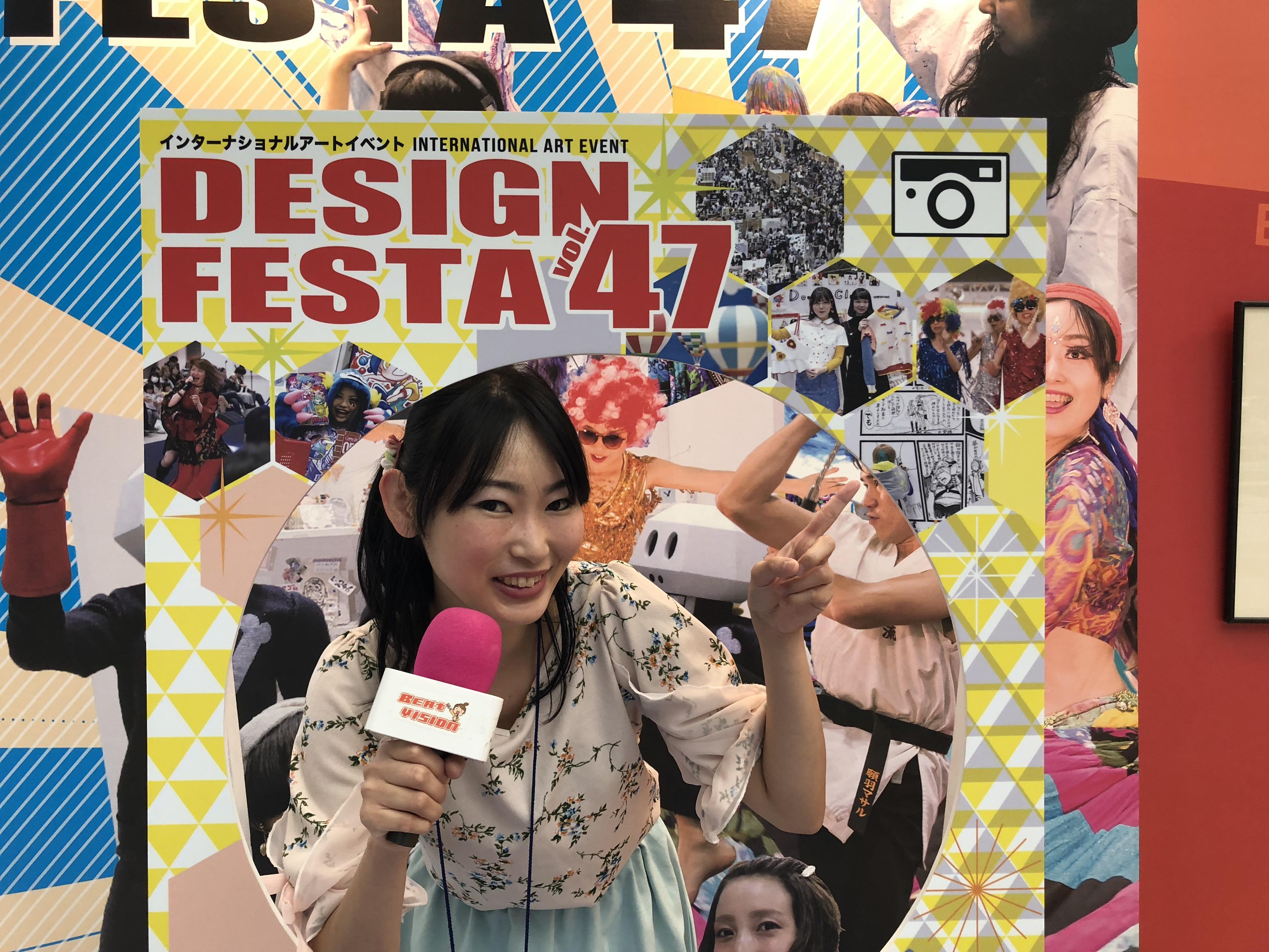 2018年 5月「デザインフェスタvol.47」