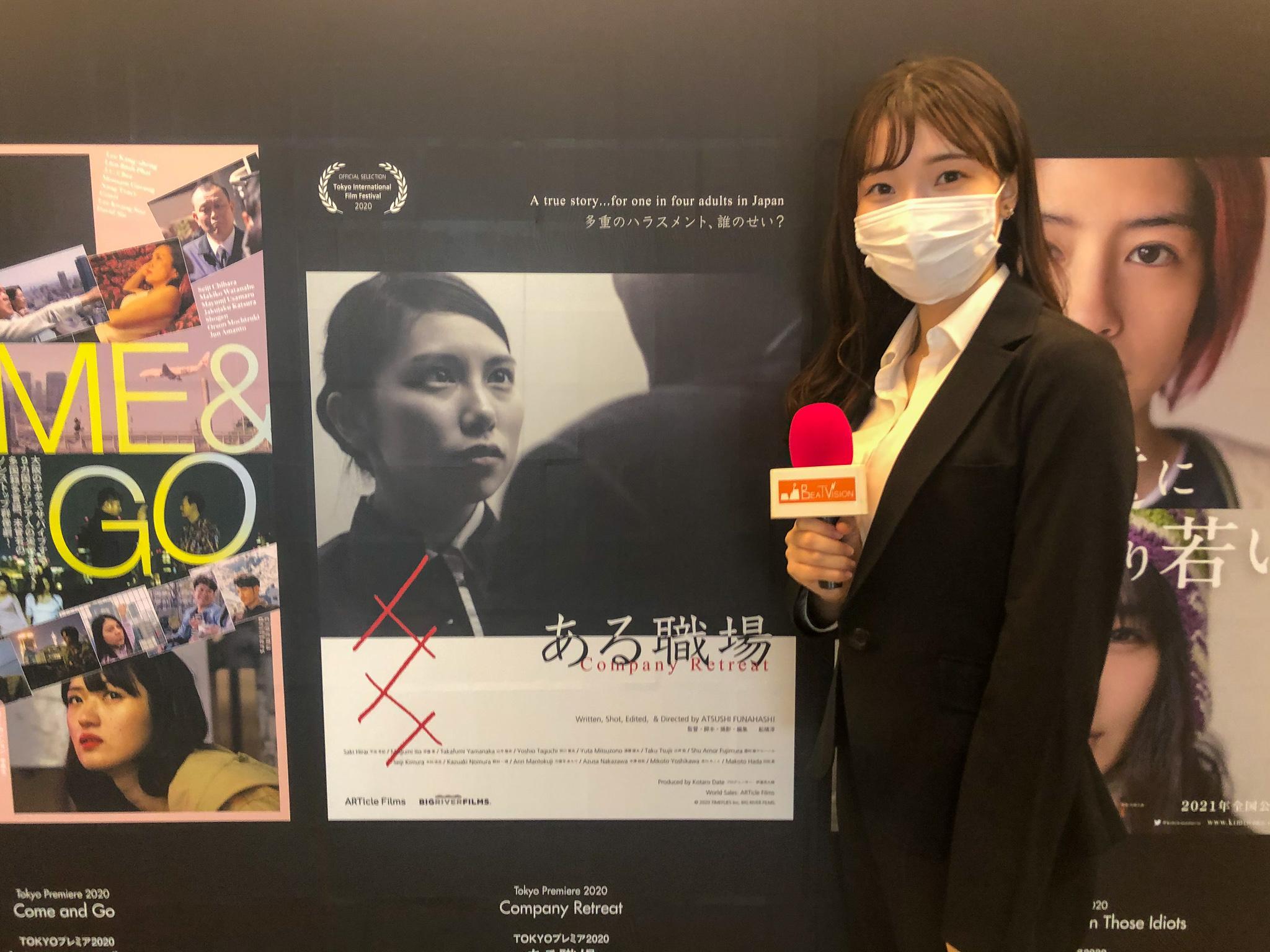 2020年10月 第33回東京国際映画祭